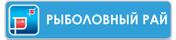 """Работа в компании «Магазин """"Рыболовный Рай""""» в Уфе"""