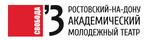 """Работа в компании «МАУК """"Ростовский-на-Дону академический молодежный театр""""» в Аксае"""