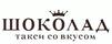 Работа в компании «Такси Шоколад» в Щелково