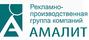 Работа в компании «Амалит» в Москве