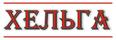 Работа в компании «ООО А-Хельга» в Волгограде