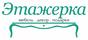 """Работа в компании «""""Этажерка""""» в Москве"""