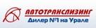 Работа в компании «Автотранслизинг» в Екатеринбурге