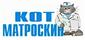 Работа в компании «КОТ МАТРОСКИН» в Нижнем Новгороде