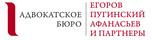 Работа в компании «Адвoкатское бюро Егоров, Пугинский, Афанасьев и Партнеры» в Зеленогорске
