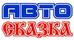 Работа в компании «Автосказка, автомобильный магазин» в Калуге