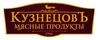 Работа в компании «Производственная компания Кузнецовъ мясные продукты» в Нижнем Новгороде