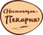 Работа в компании «Настоящая пекарня» в Санкт-Петербурге