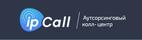 Работа в компании «Ip-call» в Волжском