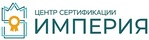 """Работа в компании «ООО ЦС """"Империя» в Москве"""