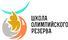 Работа в компании «Государственное бюджетное учреждение спортивная школа олимпийского резерва № 1 невского района санкт-петербурга» в Санкт-Петербурге