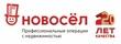 """Работа в компании «АН """"Новосёл""""» в Екатеринбурге"""