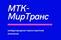 Работа в компании «Международная транспортная компания миртранс» в Челябинске