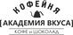 """Работа в компании «Кофейня """"Академия Вкуса""""» в Сургуте"""
