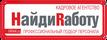 Работа в компании «Найди Работу» в Костроме