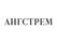 Работа в компании «ООО ПК «Ангстрем»» в Дзержинском