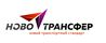 """Работа в компании «ООО """"НОВОТРАНСФЕР""""» в Новосибирске"""