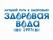 Работа в компании «Здоровая Вода» в Москве