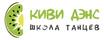 Работа в компании «ООО Школа танцев Киви Дэнс» в Москве