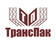 Работа в компании «ТрансПак» в Санкт-Петербурге