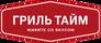 Работа в компании «ГРИЛЬ ТАЙМ» в Москве