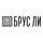 Работа в компании «БРУС ЛИ БАР» в Санкт-Петербурге