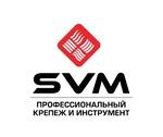 Компания SVM Профессиональный крепеж и инструмент