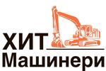 """Компания ООО """"Хит Машинери"""""""