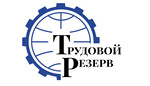 Компания Трудовой резерв