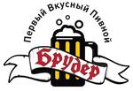 """Компания Сеть пивных ресторанов """"Брудер"""""""