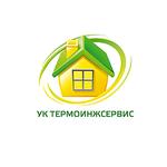 Компания УК Термоинжсервис
