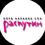 """Компания Клуб/Караоке/SPA """"РАСПУТИН"""""""
