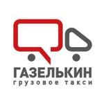 Компания ООО Грузовое такси ГАЗЕЛЬКИН
