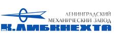 """Компания АО """"ЛМЗ имени Карла Либкнехта"""""""