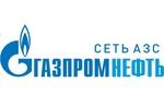 """Компания Сеть АЗС """"Газпромнефть"""""""