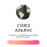 """Компания ООО """"СОЮЗ АЛЬЯНС"""""""