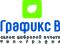 Работа в компании «Компания Графикс В ООО» в Москвы