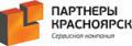 Работа в компании «ООО Партнеры Красноярск» в Омска