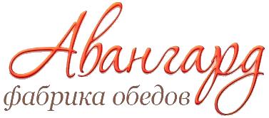 """ФАБРИКА ОБЕДОВ """"АВАНГАРД"""