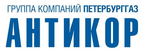"""Работа в компании «АО """"Антикор""""» в Санкт-Петербурга"""