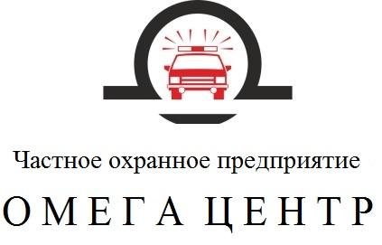 "ООО ЧОП ""Омега Центр"""