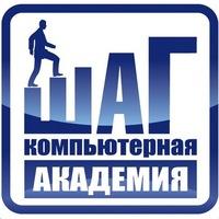 """ООО Компьютерная Академия """"ШАГ"""""""
