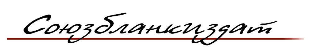 """Работа в компании «ООО """"СОЮЗБЛАНКИЗДАТ""""» в Санкт-Петербурга"""