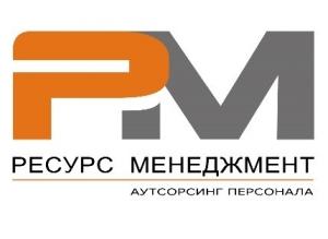 Работа в компании «Ресурс Менеджмент» в Санкт-Петербурга