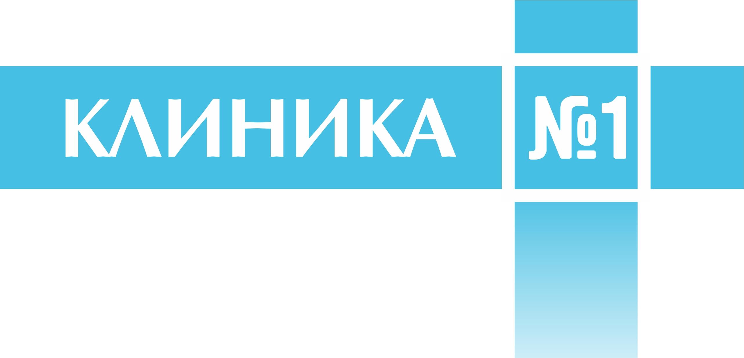 Работа в компании «Клиника   1» в Обнинска