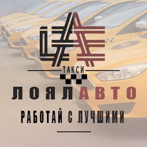 Работа в компании «ЛоялАвто» в Москвы