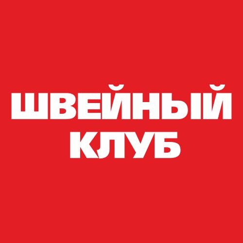 """Работа в компании «Сеть магазинов """"ШВЕЙНЫЙ КЛУБ""""» в Новосибирска"""