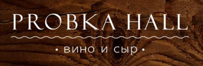 Работа в компании «Винотека PROBKA HALL» в Волгограда