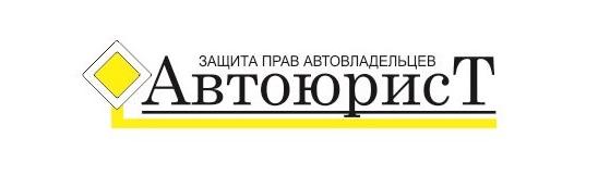Работа в компании «Автоюрист.рф - Барнаул» в Барнаула
