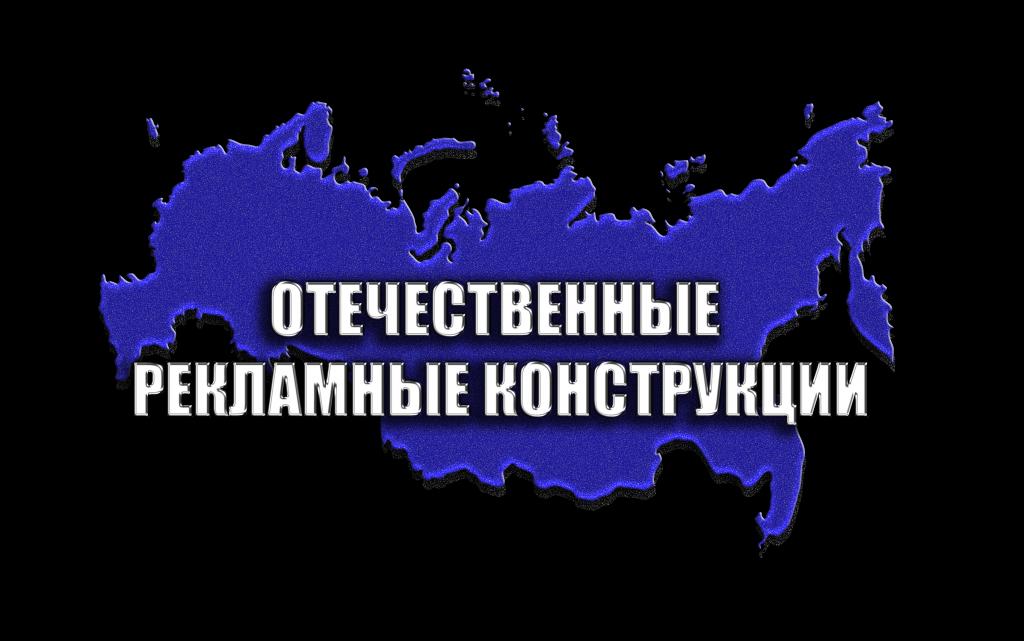 Работа в компании «Рекламные Конструкции» в Москвы